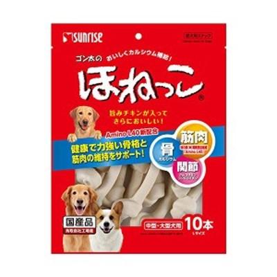 ゴン太のほねっこ Lサイズ 10本 ドッグフード ドックフート 犬 イヌ いぬ ドッグ ドック dog ワンちゃん 商品は1点 (個) の価格になりま
