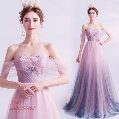 グラデーション ピンク イブニングドレス スパンコール オフショルダー パーティードレス お呼ばれドレス 二次会 演奏会ドレス 姫系 ロング 高級