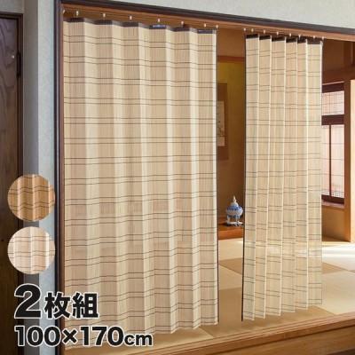 竹すだれカーテン 100×170cm 2枚組 TC1507172P(すだれ おしゃれ 室内 室内用 目隠し カーテン フック 竹 窓) メーカー直送