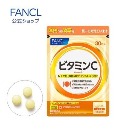 ビタミンC 約30日分 サプリメント サプリ ビタミンサプリ ビタミン ポリフェノール 美容サプリ 健康サプリ 女性 ファンケル FANCL 公式
