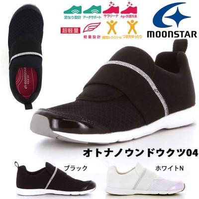 軽量 スリッポン スニーカー ムーンスター MoonStar レディース オトナノウンドウクツ04 ウォーキング シューズ 2E 超軽量 靴 運動靴