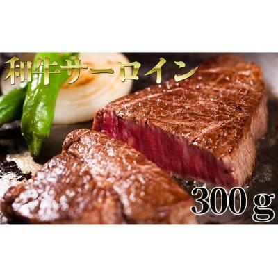 はこだて和牛(サーロイン)300g