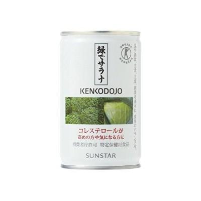 サンスター 特定保健用食品 緑でサラナ 160g×30缶