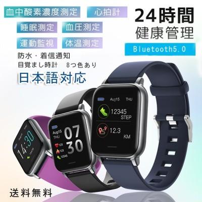スマートウォッチ IP68防水 腕時計 スマートブレスレット 日本語説明書 血液酸素測定 睡眠 歩数計 心拍数 血圧測定 消費カロリー 日本語対応 タッチスクリーン