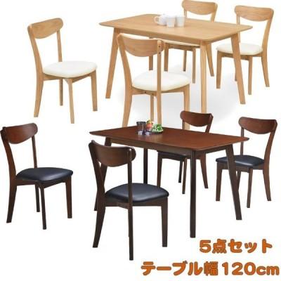 ダイニングセット ダイニングテーブル 5点セット 4人掛け テーブル幅120cm