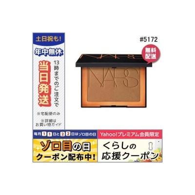 ナーズ ブロンズパウダー #5172 ブラウン&ゴールデンシマー 8g/ゆうパケット送料無料/NARS