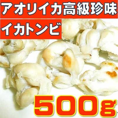 高級珍味イカトンビ。高級イカ、アオリイカの貴重な希少な・いかとんび日本でネット販売は、当店のみ!Q10限定.送料無料販売