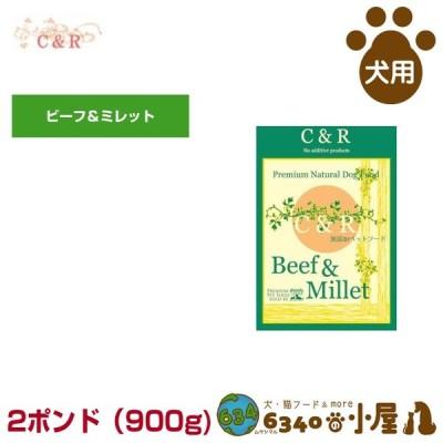 C&R 犬用 ビーフ&ミレット 2ポンド(900g) (成犬用 高齢犬用 ドライフード ドッグフード ペットフード SGJプロダクツ)