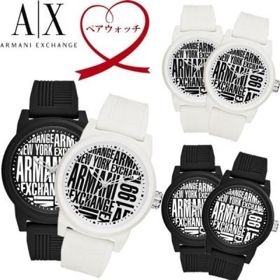 ARMANI EXCHANGE アルマーニ エクスチェンジ ATLC ペアウォッチ 2本セット 腕時計 メンズ レディース クオーツ 5気圧防水 AX1442 AX1443