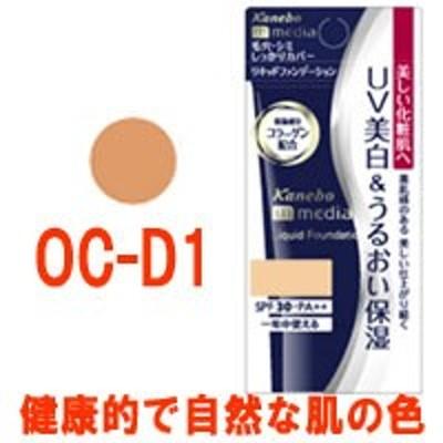 カネボウ メディア リキッドファンデーション UV【OC-D1 健康的で自然な肌の色】 - 定形外送料無料 -
