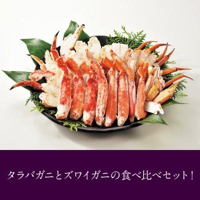 産地直送 旨蟹合戦(ずわいがに、たらばがにのハーフポーション) 送料無料 詰め合わせ グルメ ギフト 贈りもの 食品 海の幸