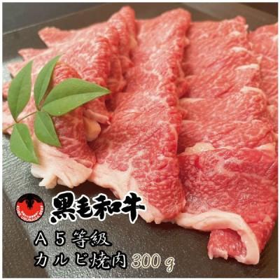 焼肉 黒毛和牛 牛肉  カルビ  焼き肉 国産牛 国産 300g