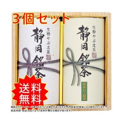 3個セット静岡やぶ北銘茶 NB-25 9099-075