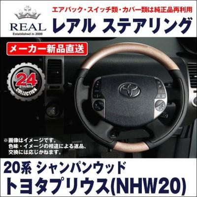 【REAL レアルステアリング】トヨタ プリウス(NHW20) シャンパンウッド