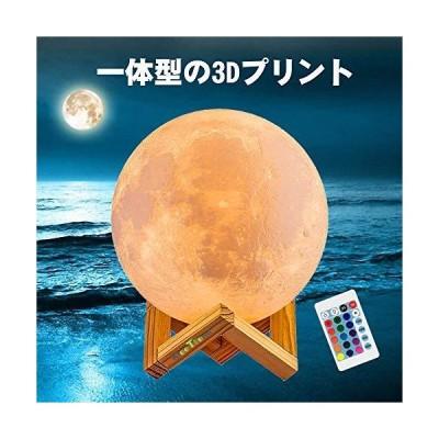 月ライト16色月ランプKleeTrend 15cm一体式3 Dプリントムーンランプ間接照明USB充電インテリア囲気ライトリモコン/平手打ち/
