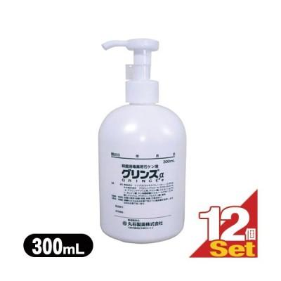 医薬部外品 殺菌・消毒石鹸 薬用グリンスα(アルファ) 300ml x 12本セット