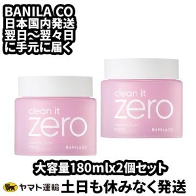 バニラコ クリーンイットゼロ クレンジング バーム BANILA CO clean it zero cleansing balm ORIGINAL 180mlx2個セット / クレンジング