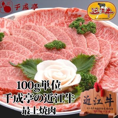 牛肉 肉 焼肉 和牛 近江牛 最上焼肉 100g単位
