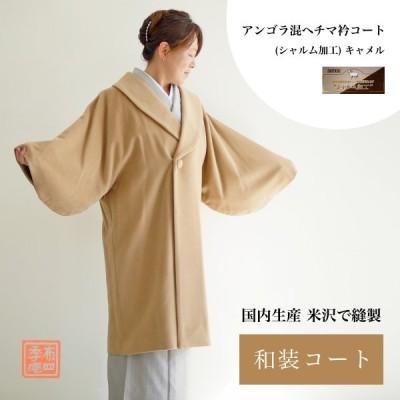 アンゴラ混ヘチマ衿コート(シャルム加工)キャメル No.3784