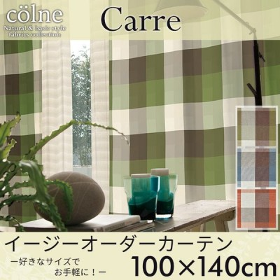 イージーオーダーカーテン colne 「Carre カレ」 〜100×140cm ドレープカーテン