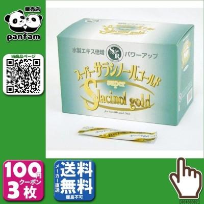 送料無料|ジャパンヘルス スーパーサラシノールゴールド 2g×90包|b03