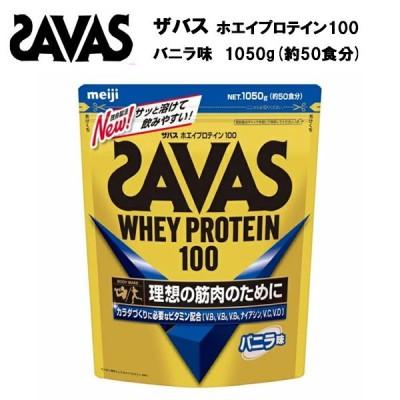 即納 セール価格 ザバス ホエイプロテイン100 バニラ 味 50食分(1050g) サバス savas プロテイン ホエイプロテイン ホエイ ホエイ100 種類