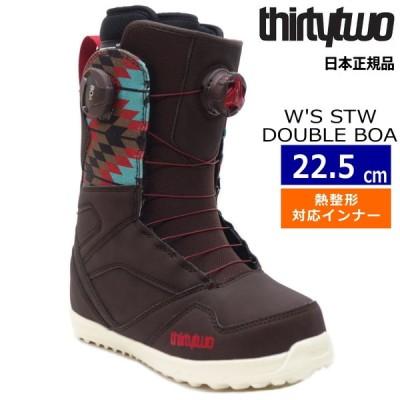 20-21 THIRTYTWO STW DOUBLE BOA W'S カラー:BROWN 22.5cm レディース スノーボード ブーツ 軽量 ダイヤル式 サーティーツー ダブルボア 日本正規品
