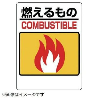 一般廃棄物分別標識 燃えるもの エコユニボード 600×450mm 339-01 ユニット