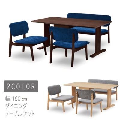 ダイニングテーブルセット 幅160×90cm 4点セット 食卓セット ダイニングテーブル 4本脚チェア ベンチセット 長方形テーブル 椅子 布張り ブラウン ナチュラル