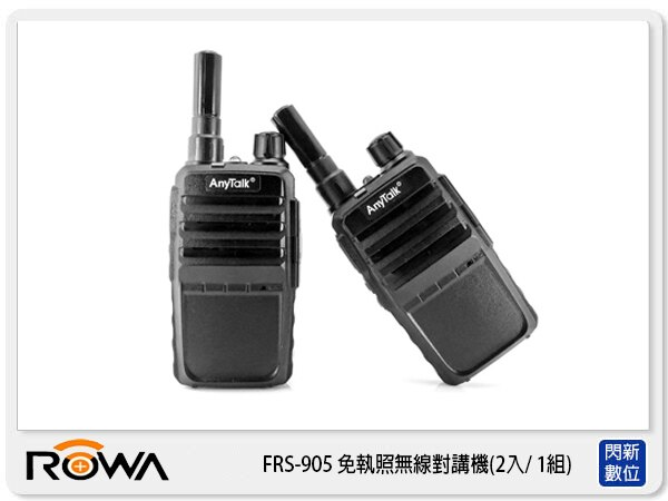 【分期0利率,免運費】ANYTALK 樂華 FRS-905 免執照無線對講機 一組2入 可USB充電 (公司貨)