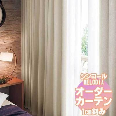 カーテン&シェード シンコール Melodia SHAKOU 遮光 ML-3495〜3502 ベーシック仕立て上がり 約1.5倍ヒダ 幅56×高さ100まで