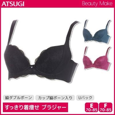Beauty Make ビューティメイク すっきり着痩せ ブラジャー 大きいサイズ アツギ ATSUGI 94583GS