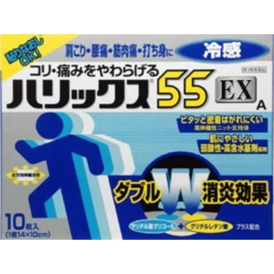 【第3類医薬品】 ハリックス55EX 冷感 10枚入