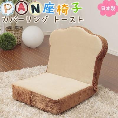 座椅子 カバーリング トースト座椅子