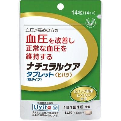 トクホ・特保 ナチュラルケアタブレット(粒タイプ) 大正製薬