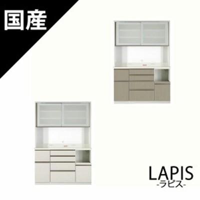 高橋木工所 ラピス キッチンボード S140H(D) オープン 幅140.3×奥行45×高さ2