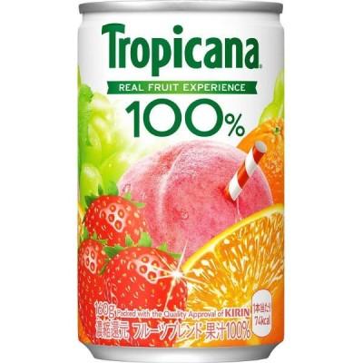 キリンビバレッジ トロピカーナ100% フルーツブレンド 160g 1箱(30缶入)