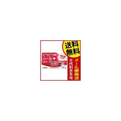 ☆メール便・送料無料☆【第(2)類医薬品】メディケア デンタルピルクリーム 5g 代引き不可 送料無料
