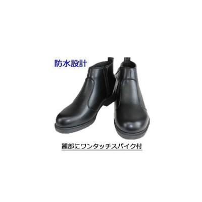 メンズ ブーツ 防水 防滑ソール スパイク 幅広4E 靴 PMS60200
