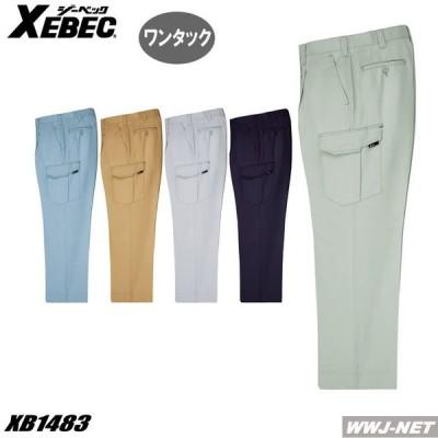作業服 作業着 高品質でお買い得 ワンタックカーゴパンツ 秋冬物 xb1483 ジーベック