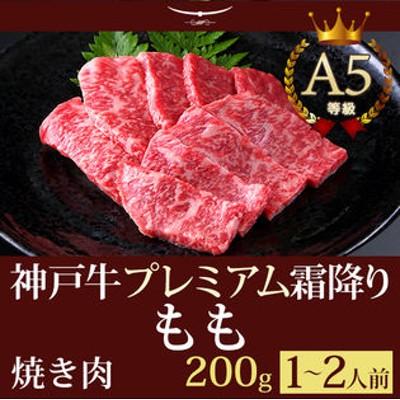 【証明書付】A5等級 神戸牛 プレミアム霜降りもも 焼肉 200g(1-2人前)
