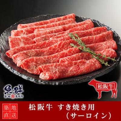 松阪牛 すき焼き400g (サーロイン)