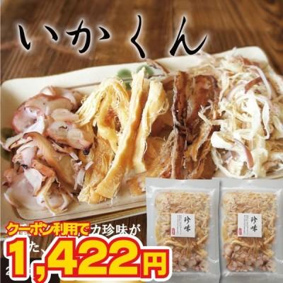 イカ燻製 いかくん バラエティー(S) 150g×2袋 4種入 さきいか こがね 薫製