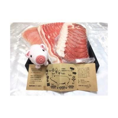 <キビまる豚>豚肉しゃぶしゃぶ(900g)+あみぐるみセット