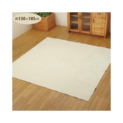 (メーカー直送)(代引不可)(カーペット)ラグ 1.5畳 洗える 無地 『イーズ』 アイボリー 約130×185cm イケヒコ(ラッピング不可)