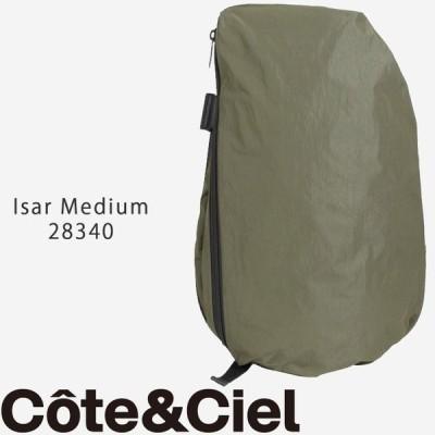 コートエシエル バックパック cote et ciel Isar Medium 28340 COTE&CIEL APPLE アップル 公認ブランド 鞄 バッグ[ZRC]