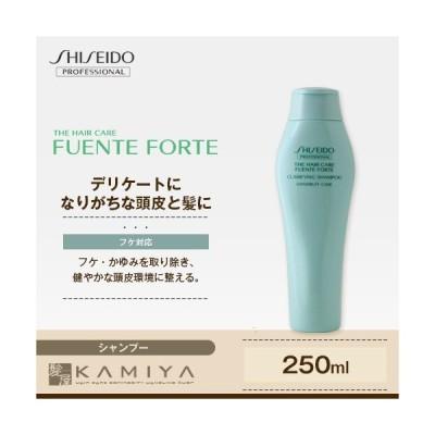 資生堂プロフェッショナル フェンテフォルテ シャンプー (クラリファイング) 250ml|shiseido professional fuente forte ザヘアケア 頭皮ケア ヘッドスパ