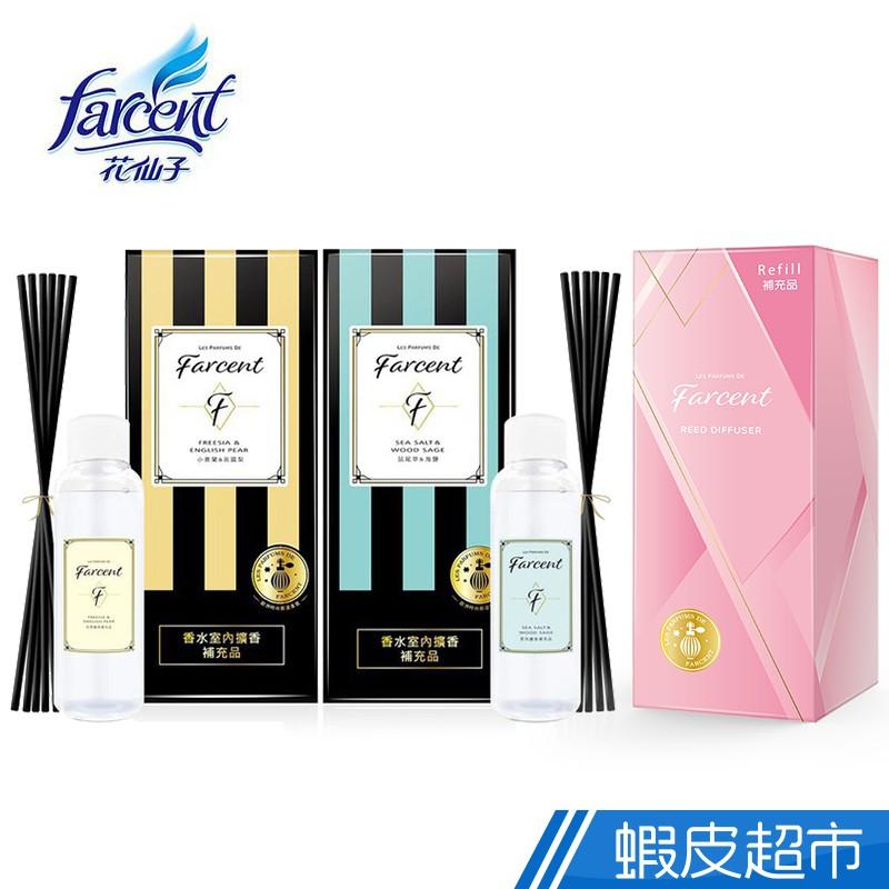 Farcent香水 香水室內擴香補充品 蝦皮直送