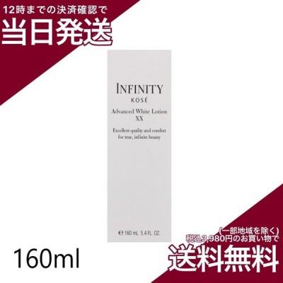 コーセー インフィニティ アドバンスト ホワイト ローション XX (本体) 160ml 美白化粧水 医薬部外品