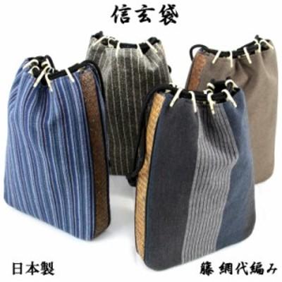 信玄袋 籐製 -5- 網代編み